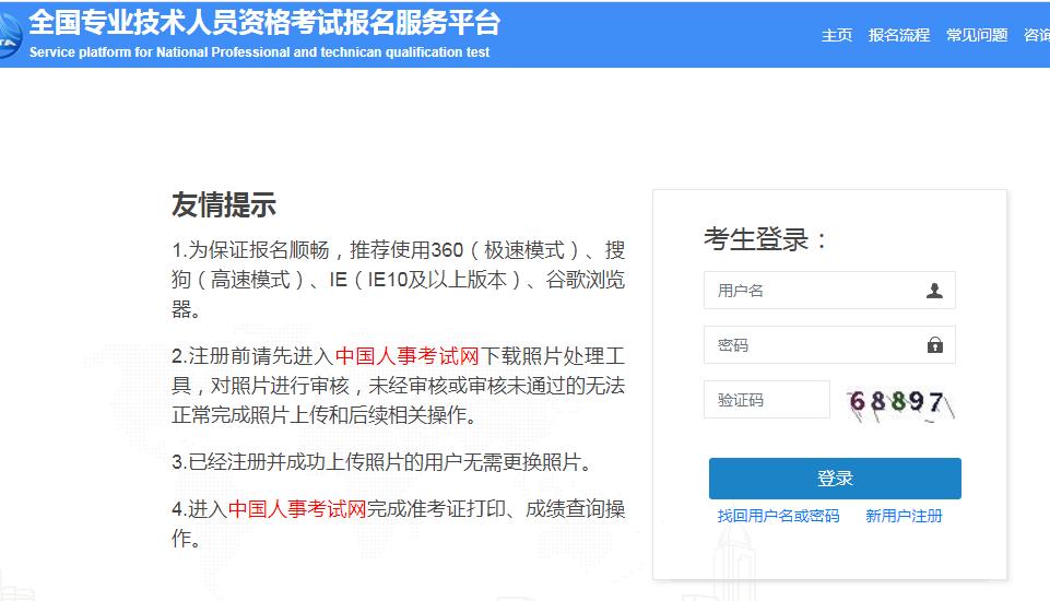 2020年上海<a href=http://www.kaobaw.com/jianli/ target=_blank class=infotextkey><a href=http://www.kaobaw.com/jianli/ target=_blank class=infotextkey>监理</a>工程师</a>报名入口